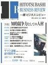 [送料無料]一橋ビジネスレビュー 2001年夏号 49巻1東洋経済新報社三省堂書店オンデマンド