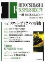 [送料無料]一橋ビジネスレビュー 2002年春号 49巻4東洋経済新報社三省堂書店オンデマンド