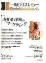 [送料無料]一橋ビジネスレビュー 2002年冬号 50巻3東洋経済新報社三省堂書店オンデマンド