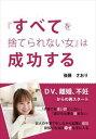 三省堂書店オンデマンド ギャラクシーブックス『すべてを捨てられない女』は成功する