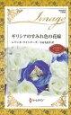 三省堂書店オンデマンドハーレクイン ギリシアのすみれ色の花嫁 (ワイド版)