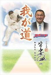 「我が道」<strong>山下泰裕</strong>スポーツニッポン新聞社三省堂書店オンデマンド