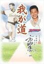 「我が道」高橋慶彦スポーツニッポン新聞社三省堂書店オンデマンド