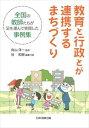 「教育と行政とが連携するまちづくり 全国の教師たちが足を運んで実現した事例集」日本加除出版三省堂書店オンデマンド