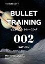 ビュレット・トレーニング 002 SATURN treble clefNBS出版三省堂書店オンデマンド