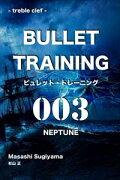 ビュレット・トレーニング 003 NEPTUNE treble cleffNBS出版三省堂書店オンデマンド