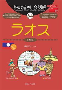 旅の指さし会話帳(64)ラオス情報センター出版局...の商品画像