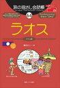 旅の指さし会話帳(64)ラオス情報センター出版局三省堂書店オンデマンド