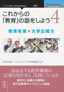これからの「教育」の話をしよう 4インプレスR&D三省堂書店オンデマンド