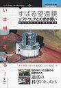 いま明かされる!すばる望遠鏡ソフトウェアとの熱き闘いインプレスR&D三省堂書店オンデマンド