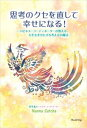 思考のクセを直して幸せになる! ハピネス・コーディネーターが教える、人生を幸せにする考え方の魔法(ブックトリップ)Book Trip Japan三省堂書店オンデマンド