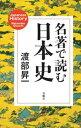 名著で読む日本史扶桑社三省堂書店オンデマンド