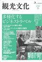機関誌 観光文化 242号 特集 多様化するビジネストラベル日本交通公社三省堂書店オンデマンド