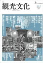 機関誌 観光文化 243号 特集 観光と図書館日本交通公社三省堂書店オンデマンド