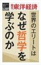 三省堂書店オンデマンド東洋経済新報社 世界のエリートはなぜ哲学を学ぶのか-週刊東洋経済eビジネス新書No.307