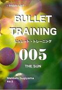 ビュレット・トレーニング 005 THE SUN treble cleffNBS出版三省堂書店オンデマンド