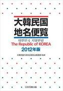 [送料無料]大韓民国地名便覧 2012年版日本加除出版三省堂書店オンデマンド