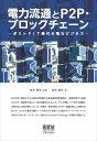 電力流通とP2P・ブロックチェーン —ポストFIT時代の電力ビジネス—[大判]オーム社三省堂書店オンデマンド