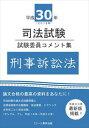 平成30年司法試験 試験委員コメント集 刑事訴訟法スクール東京三省堂書店オンデマンド