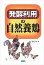 発酵利用の自然養鶏農山漁村文化協会(農文協)三省堂書店オンデマンド