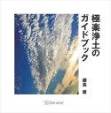 art gallery, on the wind 極楽浄土のガイドブックon the wind三省堂書店オンデマンド