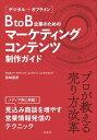 [デジタル+オフライン] BtoB企業のためのマーケティングコンテンツ制作ガイド金風舎三省堂書店オンデマンド