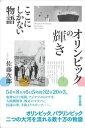 オリンピックの輝き ここにしかない物語東京書籍三省堂書店オンデマンド