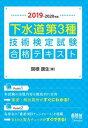 2019-2020年版 下水道第3種技術検定試験 合格テキストオーム社三省堂書店オンデマンド