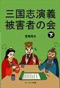 三国志演義被害者の会 下アメージング出版三省堂書店オンデマンド