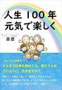 人生100年 元気で楽しくアメージング出版三省堂書店オンデマンド