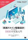 「実践ドメイン駆動設計」から学ぶDDDの実装入門翔泳社三省堂書店オンデマンド