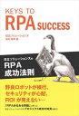 KEYS TO RPA SUCCESS 日立ソリューションズのRPA成功法則翔泳社三省堂書店オンデマンド