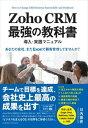 Zoho CRM 最強の教科書 導入 実践マニュアルクロスメディア パブリッシング三省堂書店オンデマンド