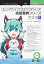 [送料無料]エンサイクロペディア技術書典シリーズ2018冬インプレスR&D三省堂書店オンデマンド