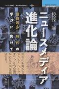 ニュースメディア進化論インプレスR&D三省堂書店オンデマンド