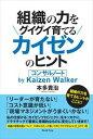 「組織の力をグイグイ育てるカイゼンのヒント-コンサルノート by Kaizen Walker」(ブックトリップ)Book Trip三省堂書店オンデマンド