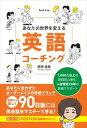 あなたの世界を変える英語コーチング(ブックトリップ)Book Trip三省堂書店オンデマンド