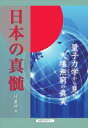 日本の真髄ー量子力学から見た天壌無窮の真実新日本文芸協会 文芸アカデミー三省堂書店オンデマンド