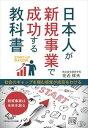 日本人が新規事業で成功する教科書ごきげんビジネス出版三省堂書店オンデマンド