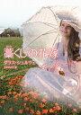[送料無料] 三省堂書店オンデマンド ハーレクイン 藁くじの花嫁(ワイド版)