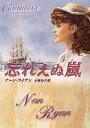 三省堂書店オンデマンド ハーレクイン 忘れえぬ嵐(ワイド版)