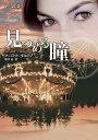 三省堂書店オンデマンド ハーレクイン 見つめる瞳 ジャッキー・カミンスキー 2(ワイド版)