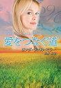 征訂出版書籍 - [送料無料] 三省堂書店オンデマンド ハーレクイン 愛をつなぐ道(ワイド版)
