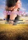 三省堂書店オンデマンド ハーレクイン 希望への旅人 危険を愛する男たち 8(ワイド版)