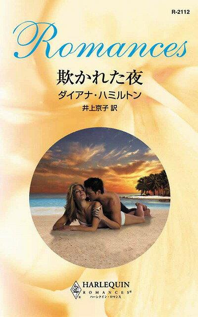 三省堂書店オンデマンド ハーレクイン 欺かれた夜(ワイド版)