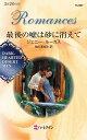 三省堂書店オンデマンド ハーレクイン 最後の嘘は砂に消えて シークの憂い 2(通常版)
