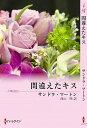 三省堂書店オンデマンド ハーレクイン 間違えたキス(通常版)