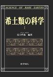 []三省堂書店オンデマンド 化学同人 希土類の科学(ニ分冊)