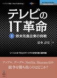 三省堂書店オンデマンドインプレスR&D テレビのIT革命(上) ソーシャル TV とスマート TV が切り拓く新市場
