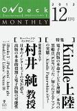 三省堂書店オンデマンドインプレスR&D OnDeck 2012年12月号